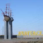Исторические места города Архангельска